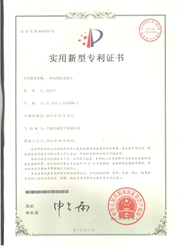 Cable Waterproof Gland Patent Certificate No:4649755