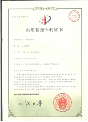 Cable Gland  Patent Certificate No:2333065
