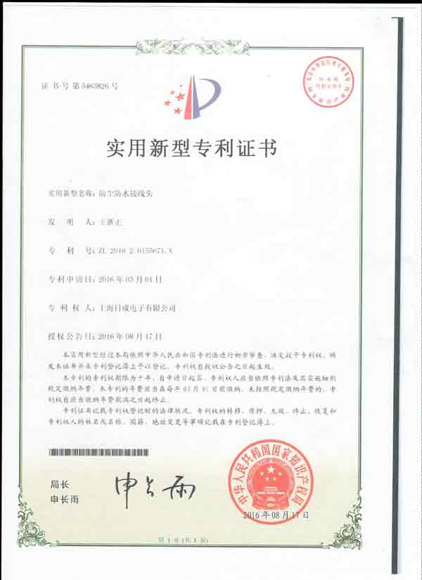Dust-proof Waterproof Connector Lug-Patent Certificate No:5463826