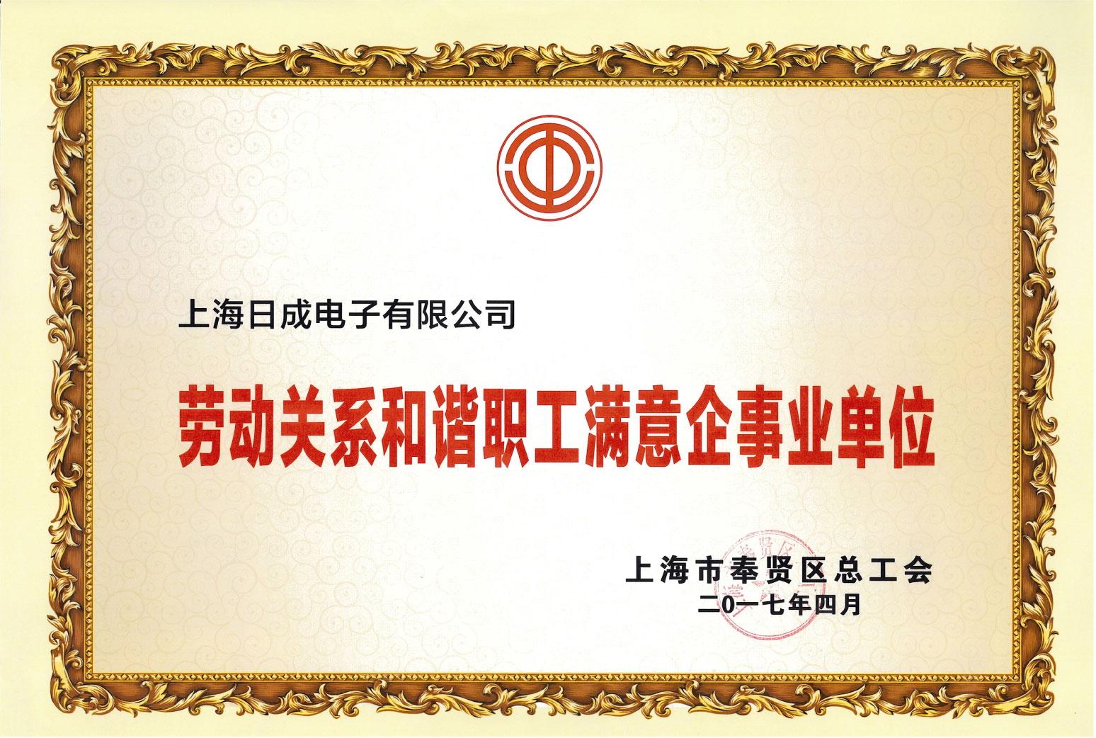 Labor relations harmonious workers satisfied with the enterprises and institutions Award
