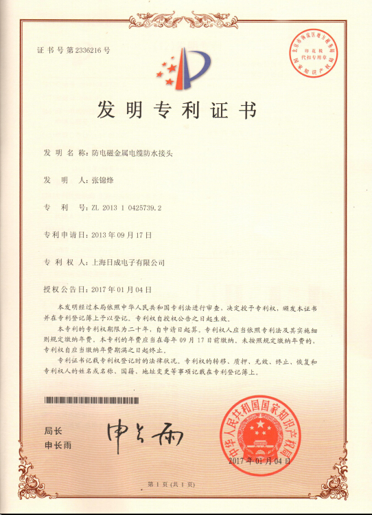 Anti - electromagnetic metal cable waterproof connector -Patent Certificate No:2336216