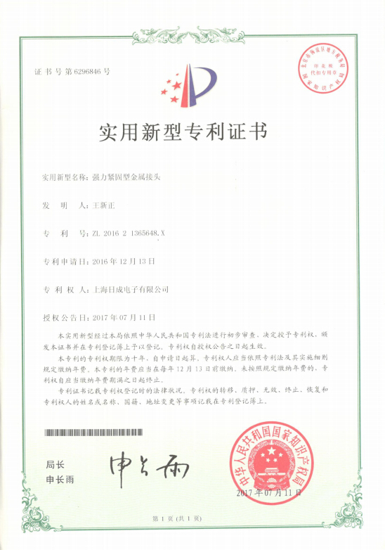 Powerful fastening type metal joint - patent certificate  No:6296846