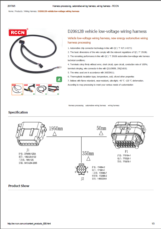 D20612B vehicle low-voltage wiring harness   Specifications