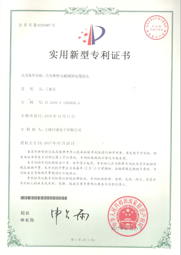 Flexible Electromagnetic Ring Cable Joint Patent Certificate No. 6329487