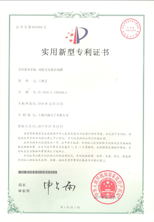 Double Wiring Duct   -Patent Certificate No: 6327062