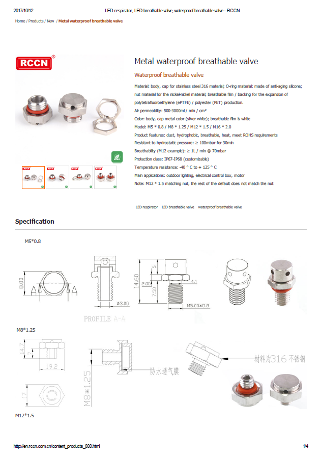 Metal waterproof breathable valve   specification