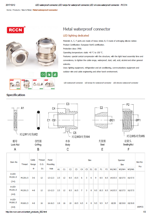 Metal waterproof connector  specification