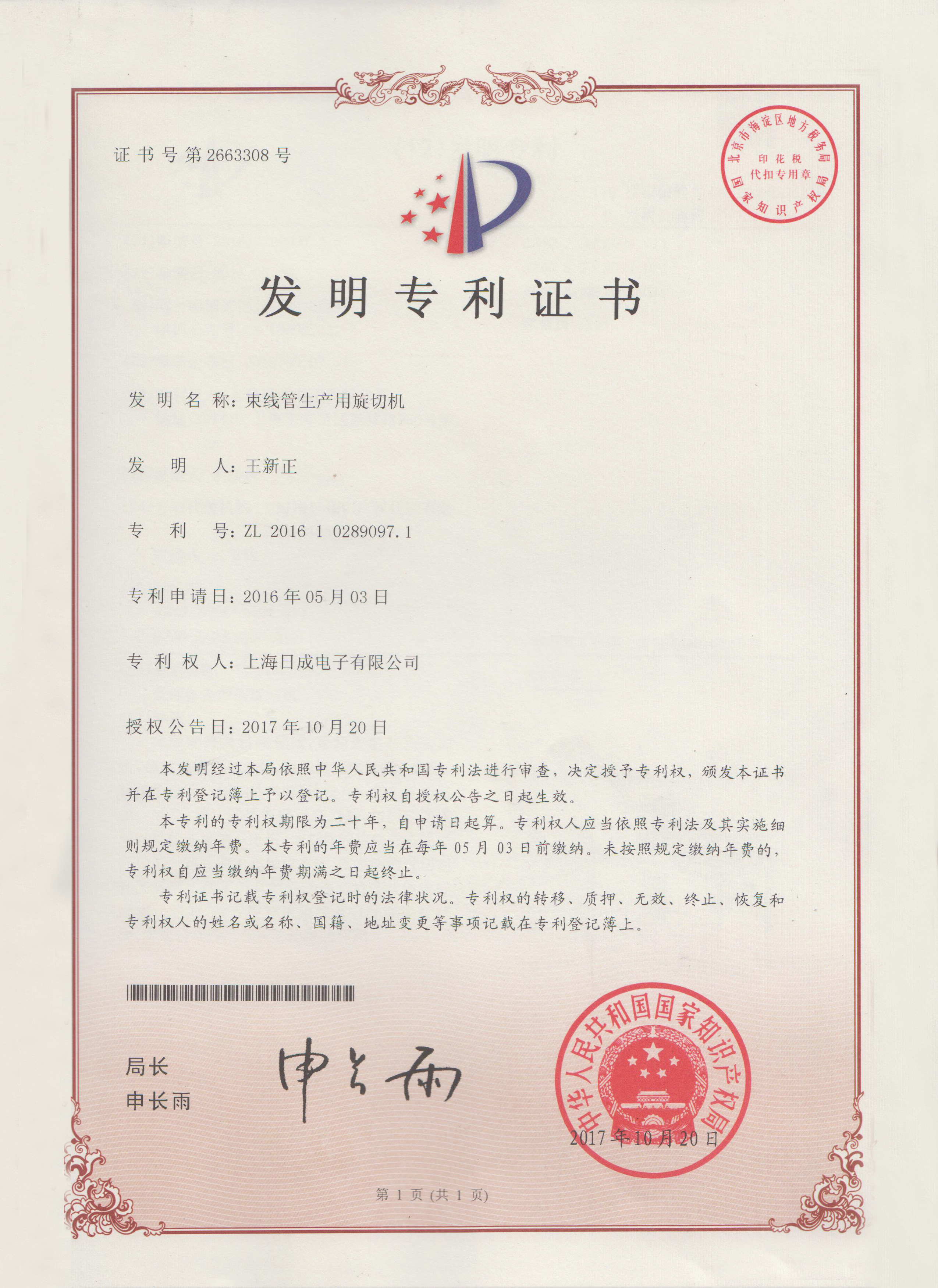 Wire harness production peeling machine  -Patent Certificate No:2663308