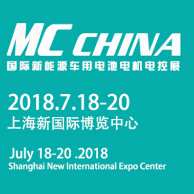 2018 Shanghai International New Energy Vehicle Battery Motor Electronic Control Exhibition