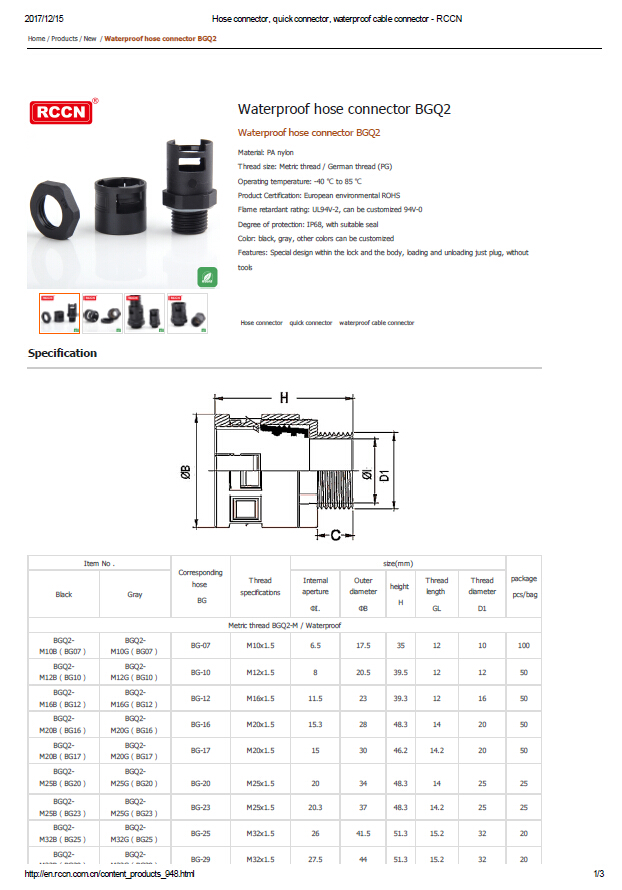 Waterproof hose connector BGQ2  Specifications