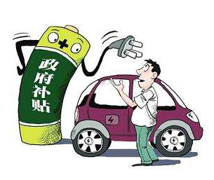 New energy car subsidy policy adjustment soon
