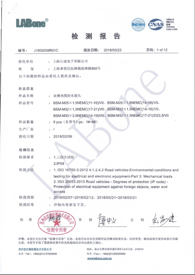 BSM series vibration, three comprehensive, waterproof test report