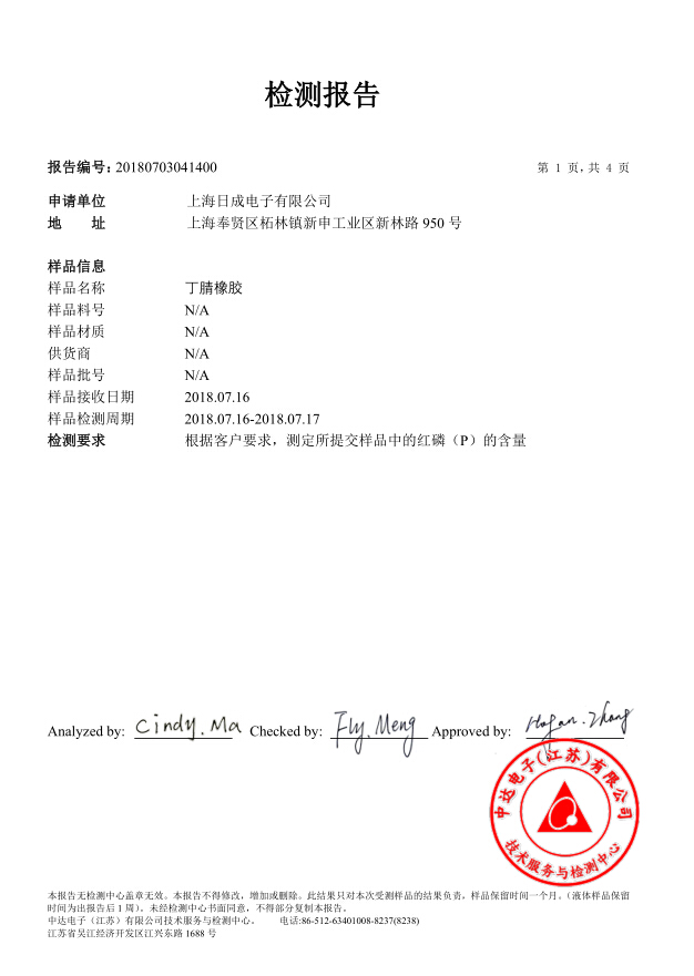 Nitrile rubber red phosphorus test 20180717