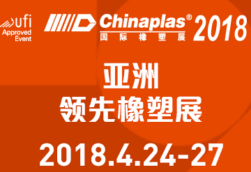 The 32nd China International Plastics and Rubber Industry Exhibition