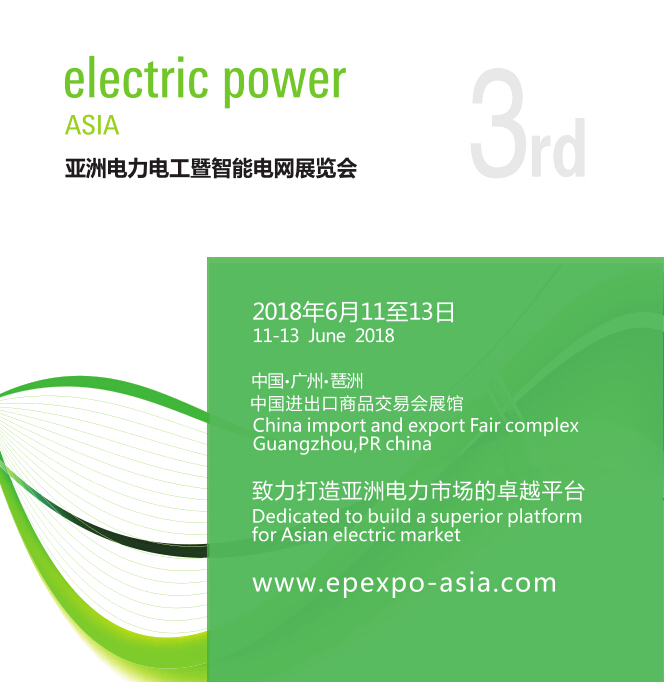 2018 Asia Electric Power & Smart Grid Exhibition