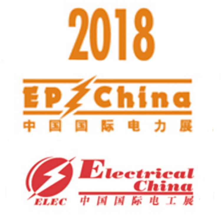 2018 China International Electric Power Exhibition