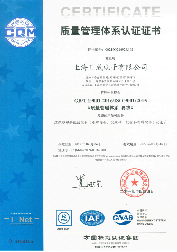 ISO9001 Chinese 2019-2022