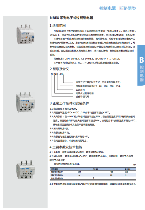 NRE8 series electronic overload relay selection