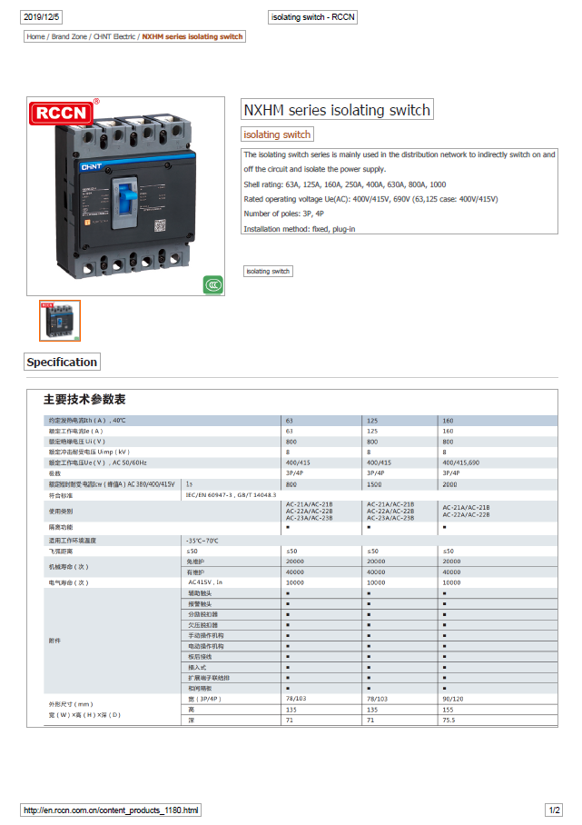 NXHM series isolating switch -RCCN