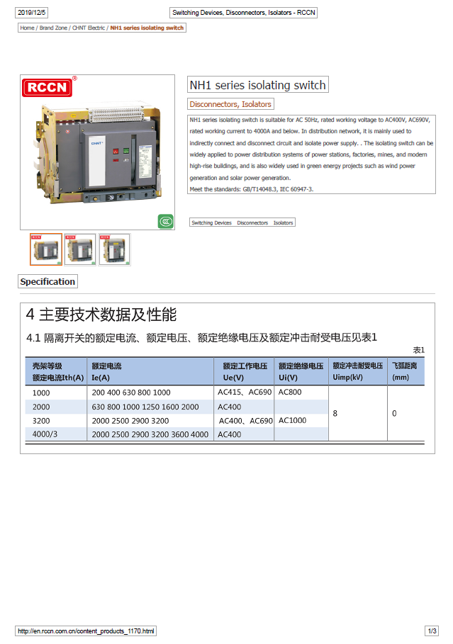 NH1 series isolating switch-RCCN