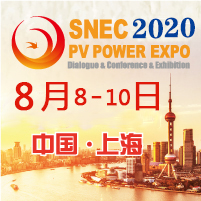 SNEC 14th (2020) International Solar Photovoltaic and Smart Energy (Shanghai) Exhibition