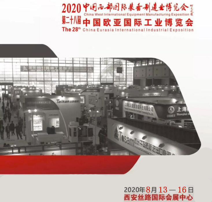 The 28th Western China International Equipment Manufacturing Expo in 2020